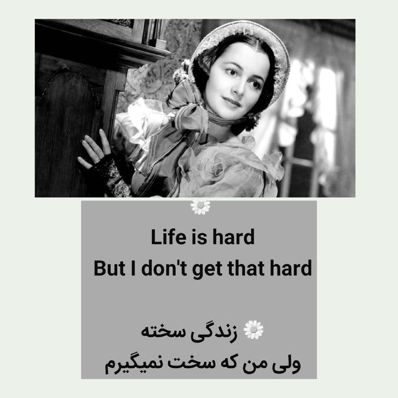♻️اصطلاح امروز.. ❇️Life is hard. But I don't get that hard